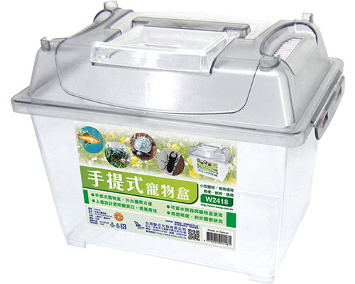 W2418 手提式寵物盒