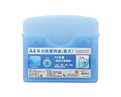 C2623 A4多功能置物盒(直式)