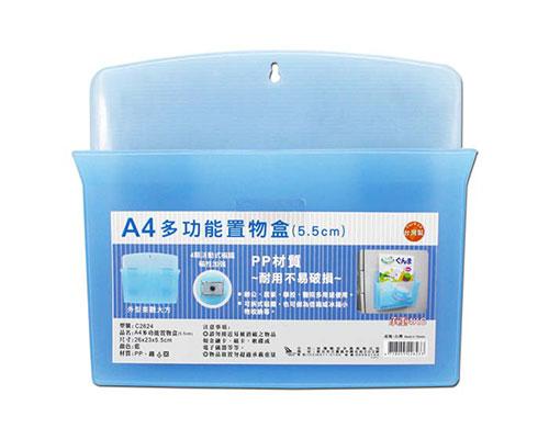 C2624 A4多功能置物盒(5.5cm)