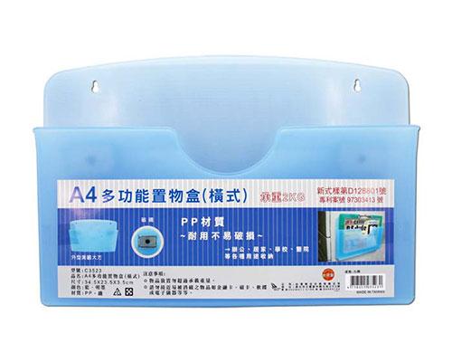 C3523 A4多功能置物盒 (橫式)