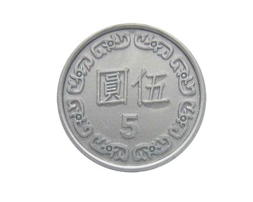P9005 五元錢幣