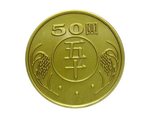P9050 五十元錢幣